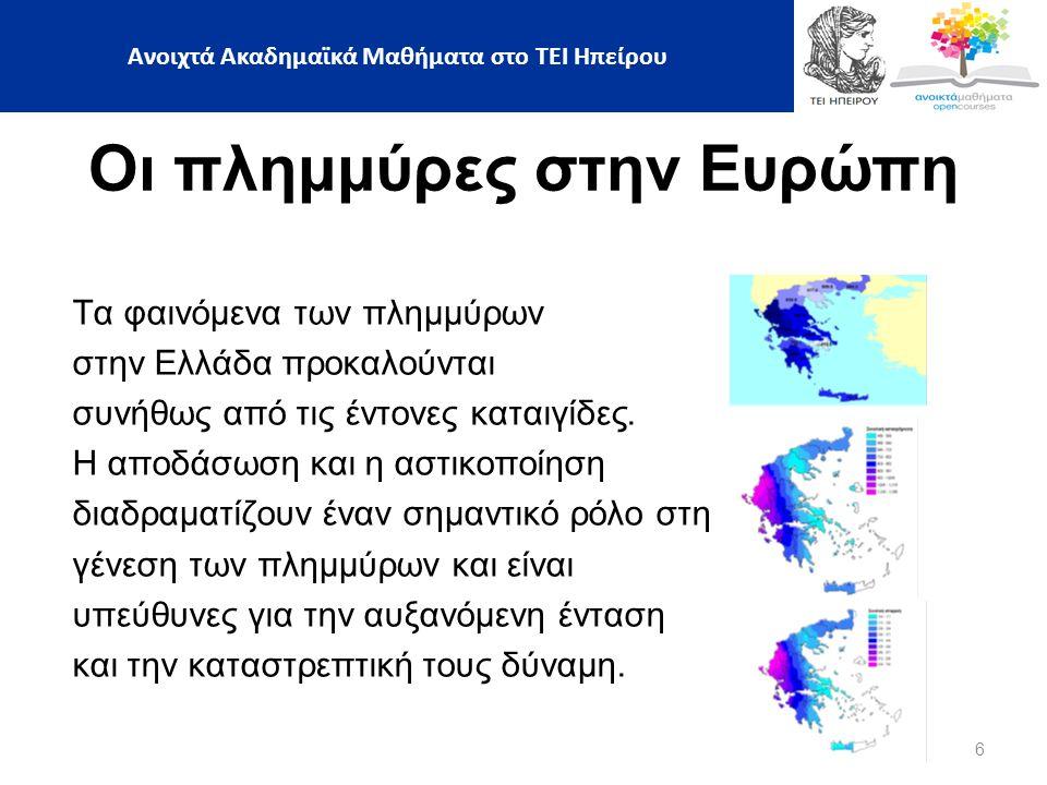 6 Ανοιχτά Ακαδημαϊκά Μαθήματα στο ΤΕΙ Ηπείρου Οι πλημμύρες στην Ευρώπη Τα φαινόμενα των πλημμύρων στην Ελλάδα προκαλούνται συνήθως από τις έντονες καταιγίδες.