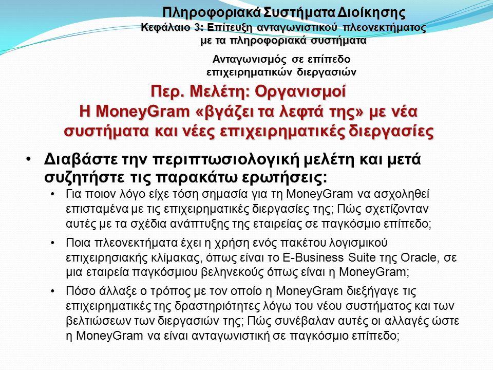 Περ. Μελέτη: Οργανισμοί H MoneyGram «βγάζει τα λεφτά της» με νέα συστήματα και νέες επιχειρηματικές διεργασίες Διαβάστε την περιπτωσιολογική μελέτη κα