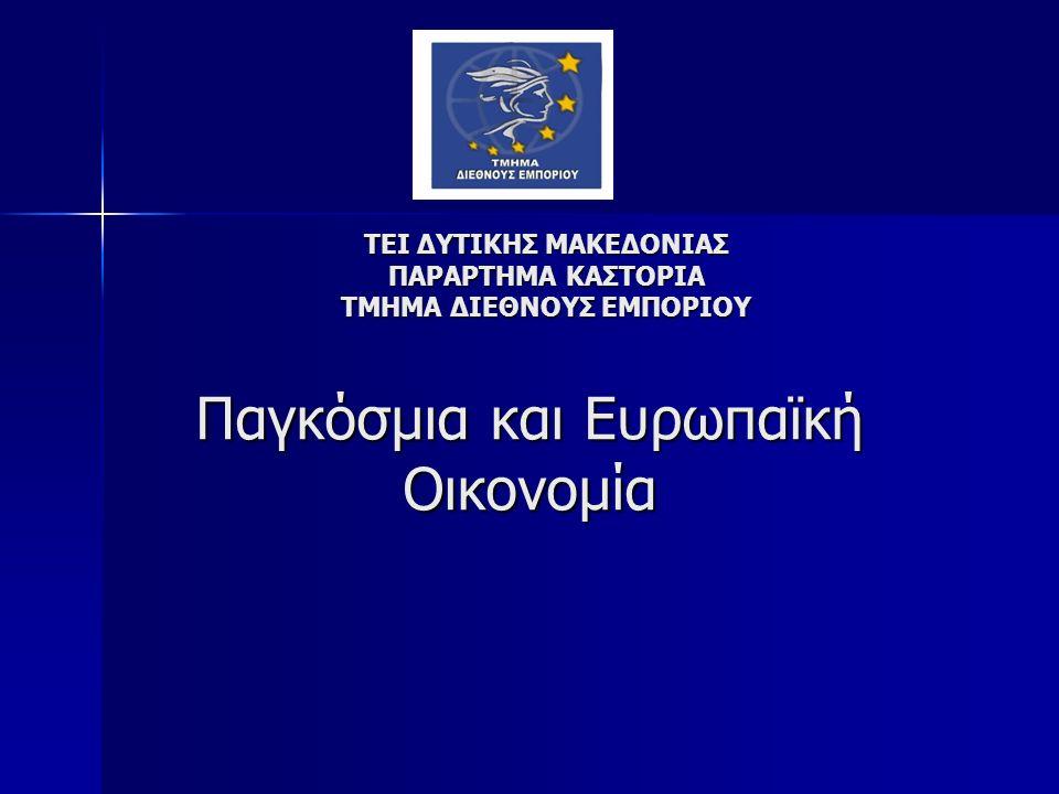 To μάθημα «Παγκόσμια και Ευρωπαϊκή Οικονομία» αποτελεί μέρος της γενικής θεωρίας της οικονομίας ως ανεξάρτητη επιστήμη εξετάζει: τον σχηματισμό και τις νομοτέλειες λειτουργίας της παγκόσμιας οικονομίας, τον σχηματισμό και τις νομοτέλειες λειτουργίας της παγκόσμιας οικονομίας, της διάρθρωσης, της διάρθρωσης, των μηχανισμών, των μηχανισμών, του δυναμικού, του δυναμικού, της τάσης ανάπτυξης και της τάσης ανάπτυξης και των προβλημάτων της διεθνούς και της ευρωπαϊκής οικονομίας.