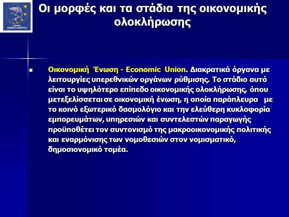 Οι μορφές και τα στάδια της οικονομικής ολοκλήρωσης Οικονομική Ένωση - Economic Union.