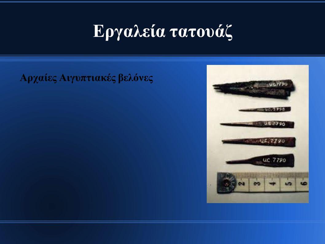 Εργαλεία τατουάζ Αρχαίες Αιγυπτιακές βελόνες