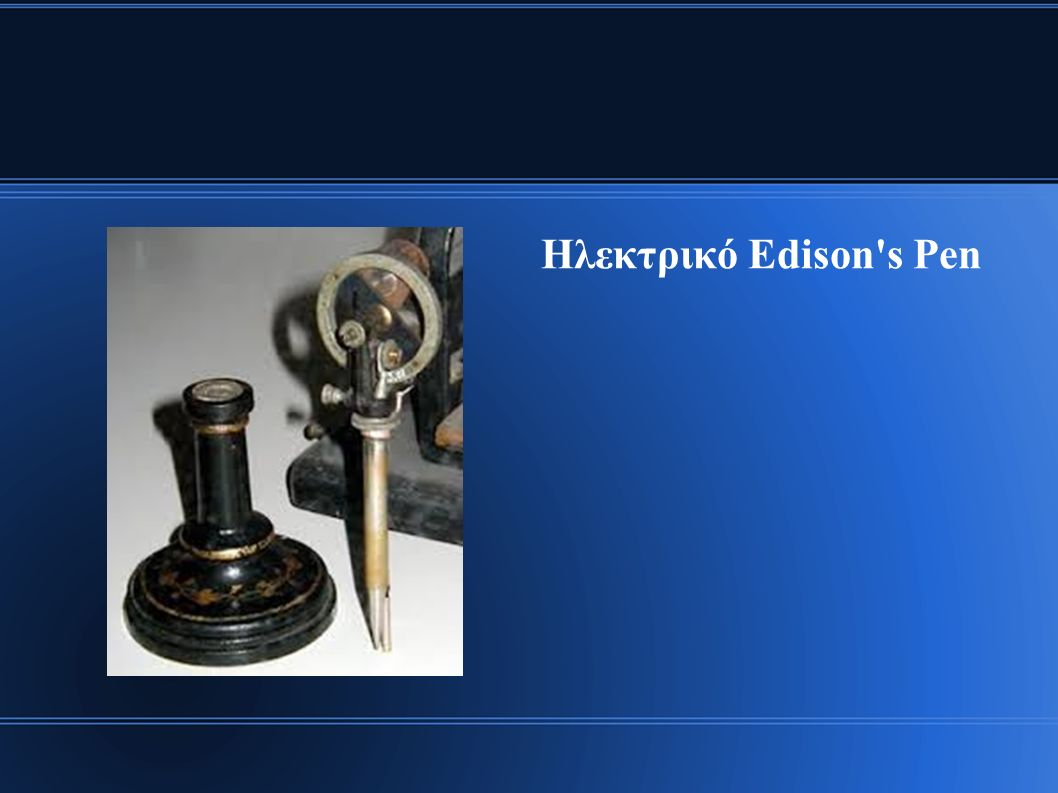 Ηλεκτρικό Edison's Pen