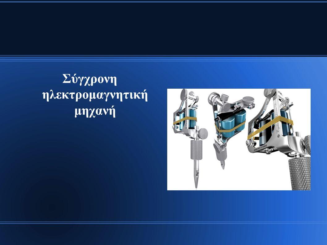 Σύγχρονη ηλεκτρομαγνητική μηχανή