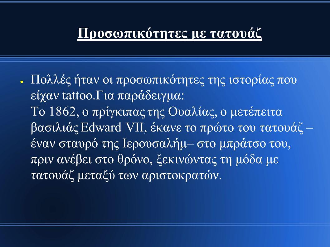 ● Επίσης ο Τόμας Έντισον είχε ένα χιαστί από πέντε τελείες, ο Τζόρττζ Όργουελ είχε κουκίδες στις αρθρώσεις του, ο Θεόδωρος Ρούζβελτ είχε σχεδιάσει το οικόσημο της οικογένειας του και ο Τσάρος Νικόλαος Β είχε σχεδιάσει ένα πολύχρωμο δράκο.