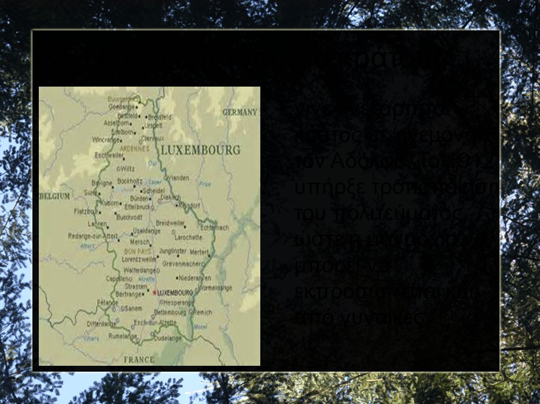 Η ανεξαρτησία του κράτους Έγινε ανεξάρτητο κράτος με ηγεμόνα τον Αδόλφο. Το 1912 υπήρξε τροποποίηση του πολιτεύματος, ώστε η μοναρχία να μπορεί να εκπ
