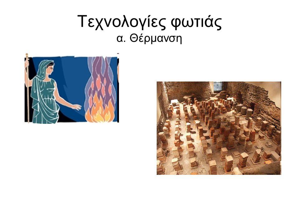 Τεχνολογίες φωτιάς α. Θέρμανση