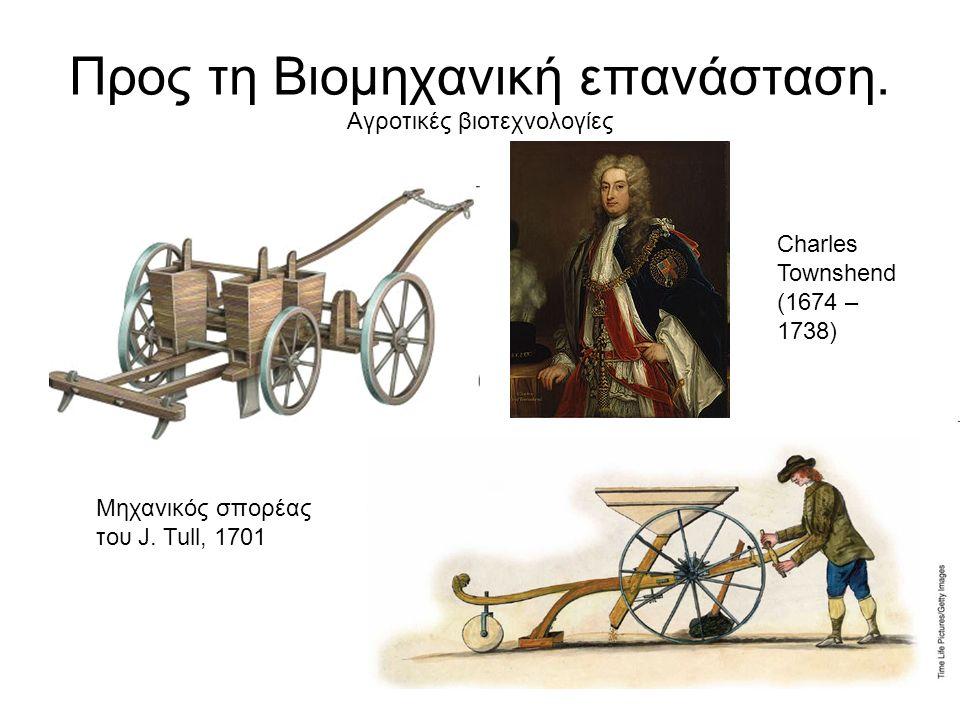 Προς τη Βιομηχανική επανάσταση. Αγροτικές βιοτεχνολογίες Μηχανικός σπορέας του J.