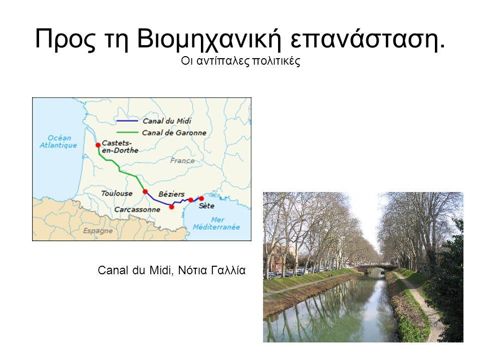 Προς τη Βιομηχανική επανάσταση. Οι αντίπαλες πολιτικές Canal du Midi, Νότια Γαλλία