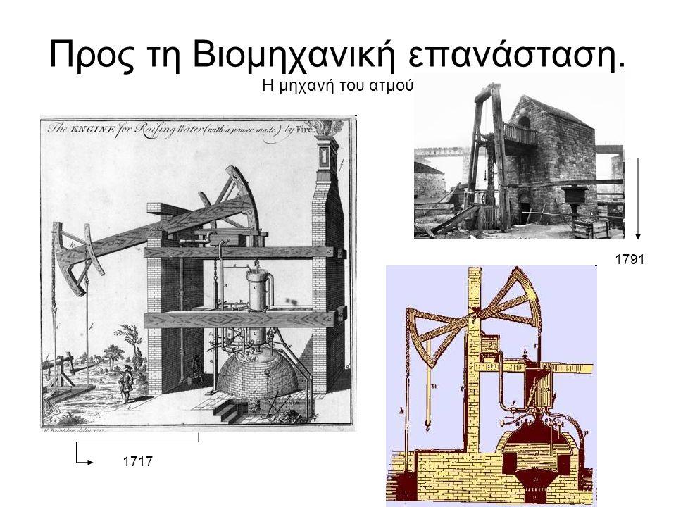 Προς τη Βιομηχανική επανάσταση. Η μηχανή του ατμού 1717 1791