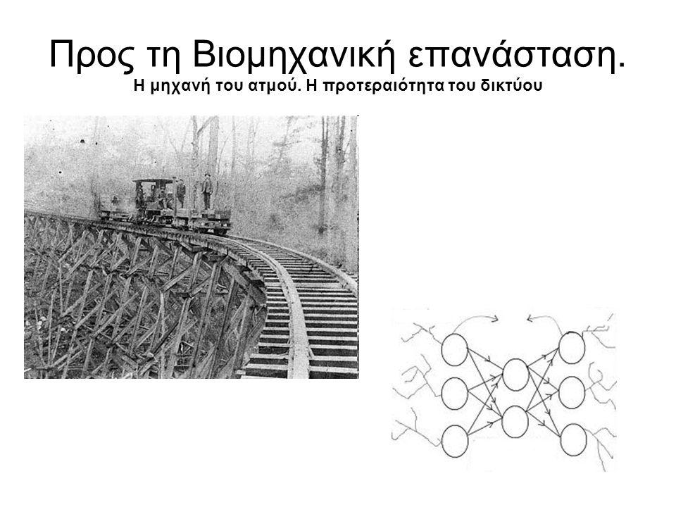 Προς τη Βιομηχανική επανάσταση. Η μηχανή του ατμού. Η προτεραιότητα του δικτύου