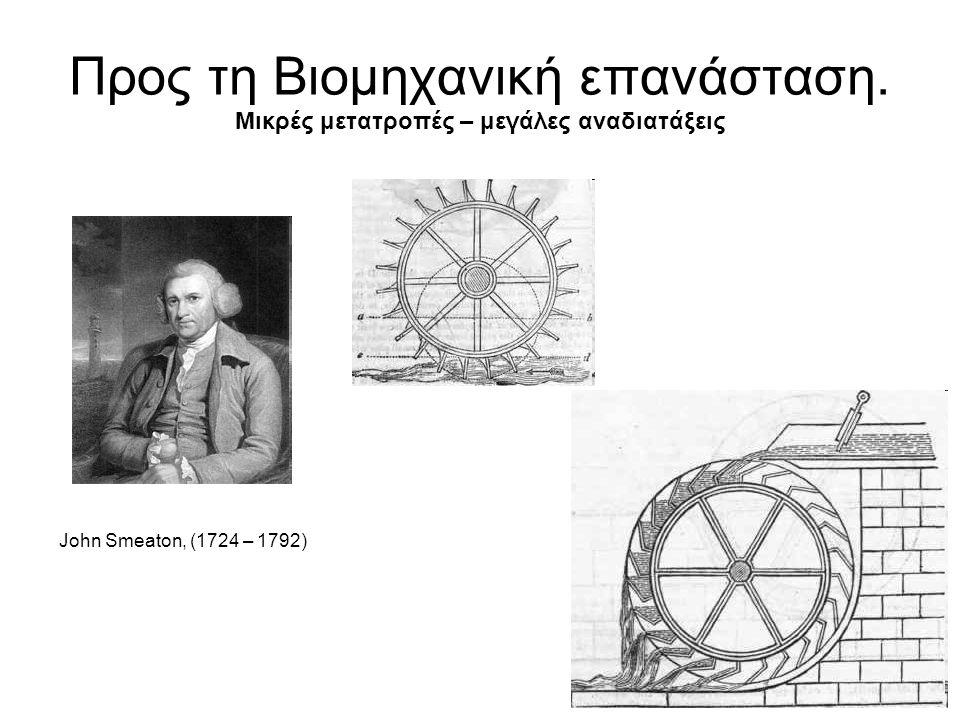 Προς τη Βιομηχανική επανάσταση.