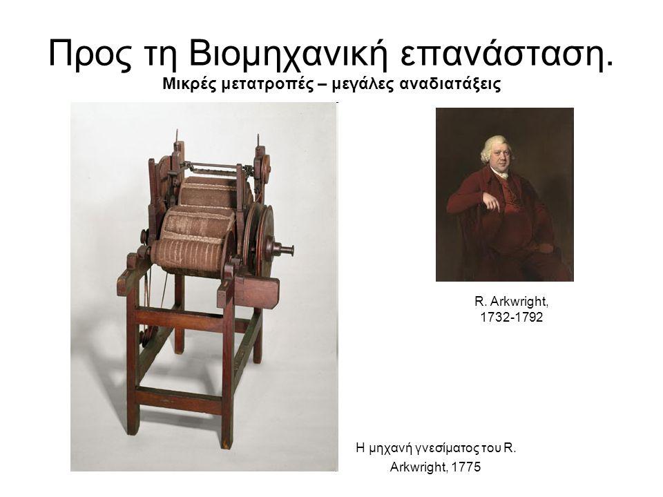 Η μηχανή γνεσίματος του R. Arkwright, 1775 R. Arkwright, 1732-1792