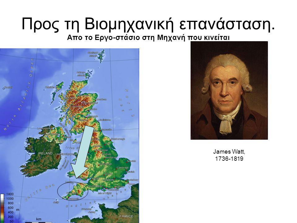 Προς τη Βιομηχανική επανάσταση. Aπο το Εργο-στάσιο στη Μηχανή που κινείται James Watt, 1736-1819