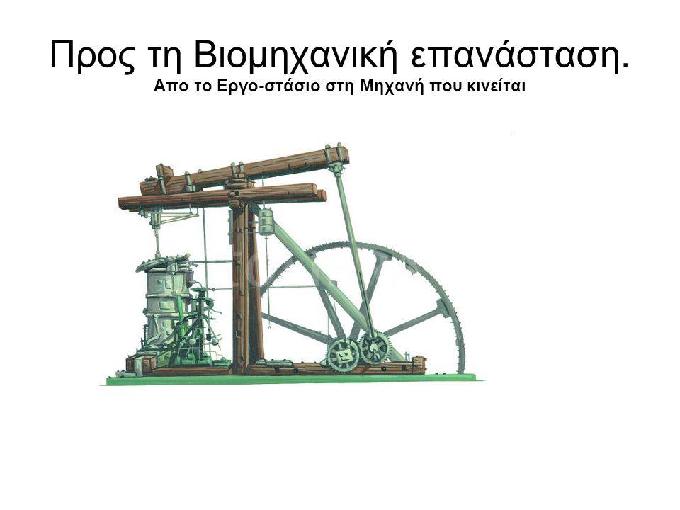 Προς τη Βιομηχανική επανάσταση. Aπο το Εργο-στάσιο στη Μηχανή που κινείται