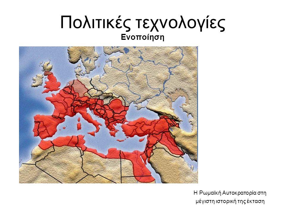 Πολιτικές τεχνολογίες Ενοποίηση Η Ρωμαϊκή Αυτοκρατορία στη μέγιστη ιστορική της έκταση