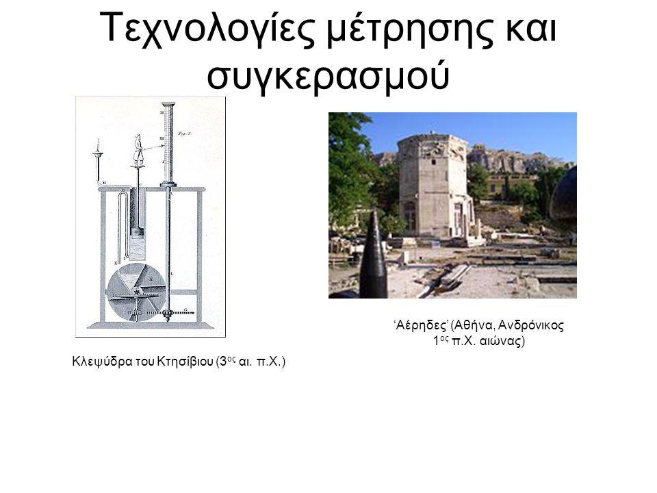 Τεχνολογίες μέτρησης και συγκερασμού Κλεψύδρα του Κτησίβιου (3 ος αι.