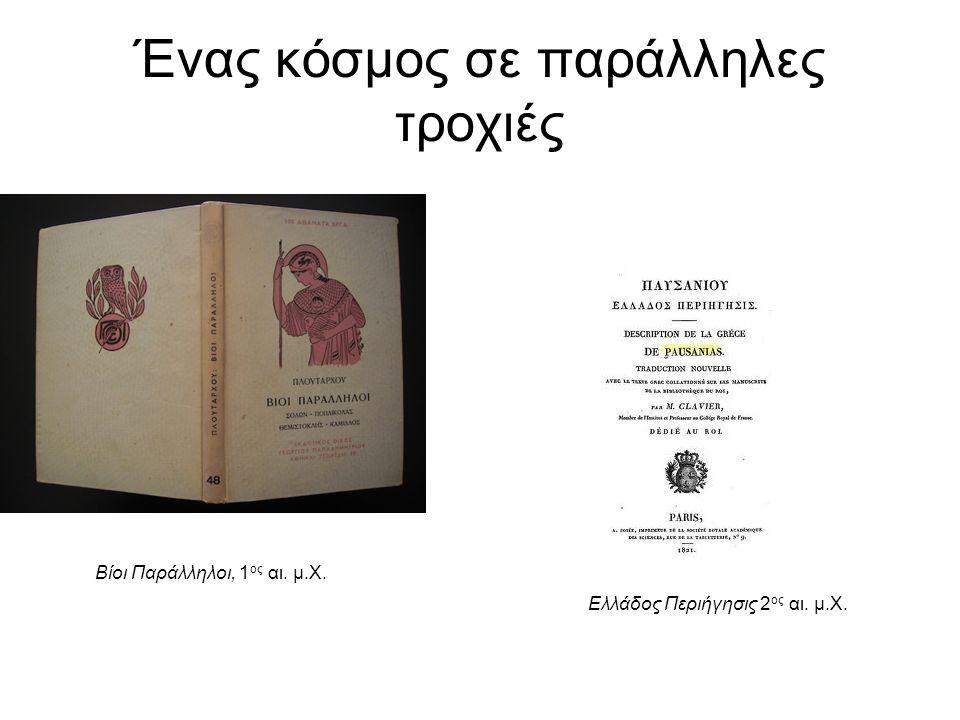 Ένας κόσμος σε παράλληλες τροχιές Βίοι Παράλληλοι, 1 ος αι. μ.Χ. Ελλάδος Περιήγησις 2 ος αι. μ.Χ.