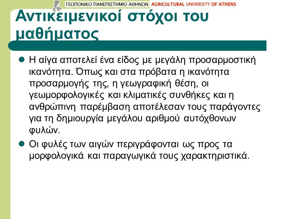 ALPINE 1/2 Καταγωγή: Γαλλία Μεγαλόσωμη, με βραχύ τρίχωμα και διάφορους χρωματισμούς εκτός από το λευκό Βάρος ενηλίκων: ♂ 85 kg ♀ 65 kg Εκτρέφεται επίσης στην Ιταλία, Αγγλία και ΗΠΑ Έχει εισαχθεί και στην Ελλάδα Αίγες Αlpine (http://upload.wikimedia.org/wikip edia/commons/9/91/Chevres_alpi nes_au_paturage_en_region_Cen tre.jpg).