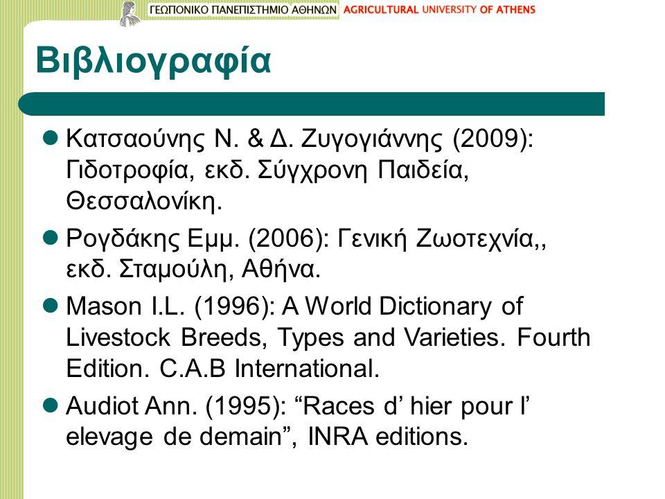 Βιβλιογραφία Κατσαούνης Ν. & Δ. Ζυγογιάννης (2009): Γιδοτροφία, εκδ.