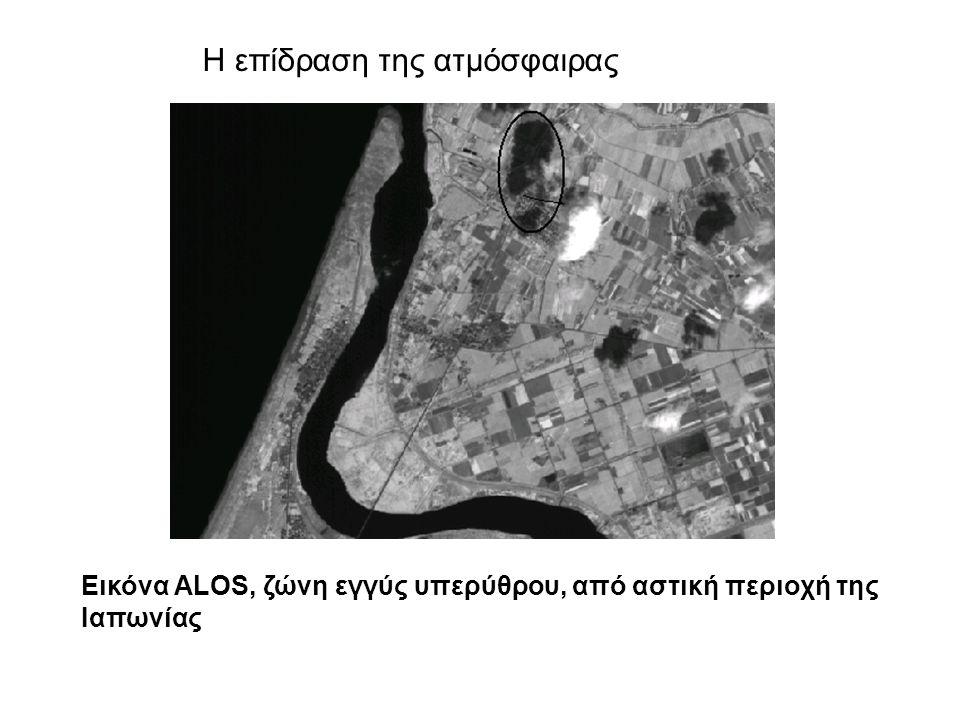 Η επίδραση της ατμόσφαιρας Εικόνα ALOS, ζώνη εγγύς υπερύθρου, από αστική περιοχή της Ιαπωνίας