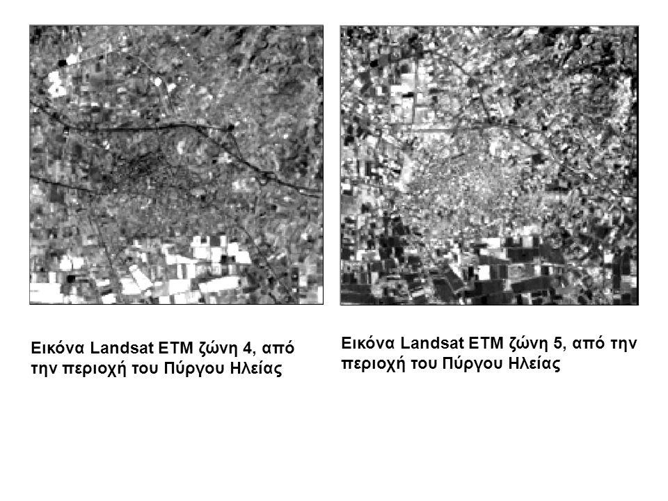 Εικόνα Landsat ETM ζώνη 4, από την περιοχή του Πύργου Ηλείας Εικόνα Landsat ETM ζώνη 5, από την περιοχή του Πύργου Ηλείας