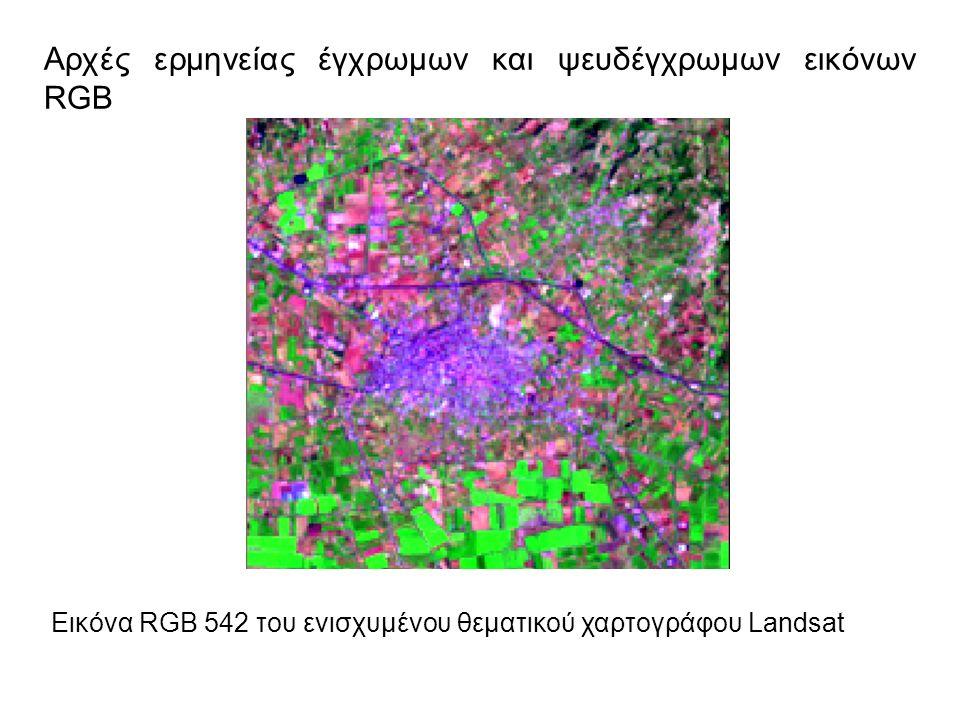 Αρχές ερμηνείας έγχρωμων και ψευδέγχρωμων εικόνων RGB Εικόνα RGB 542 του ενισχυμένου θεματικού χαρτογράφου Landsat