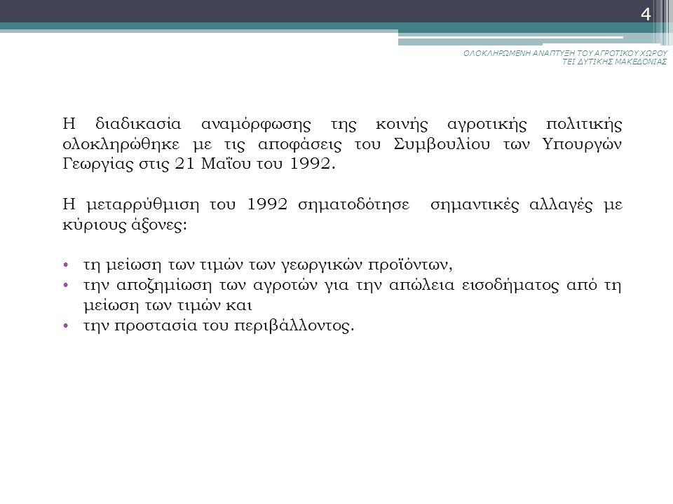 Η διαδικασία αναμόρφωσης της κοινής αγροτικής πολιτικής ολοκληρώθηκε με τις αποφάσεις του Συμβουλίου των Υπουργών Γεωργίας στις 21 Μαΐου του 1992. Η μ