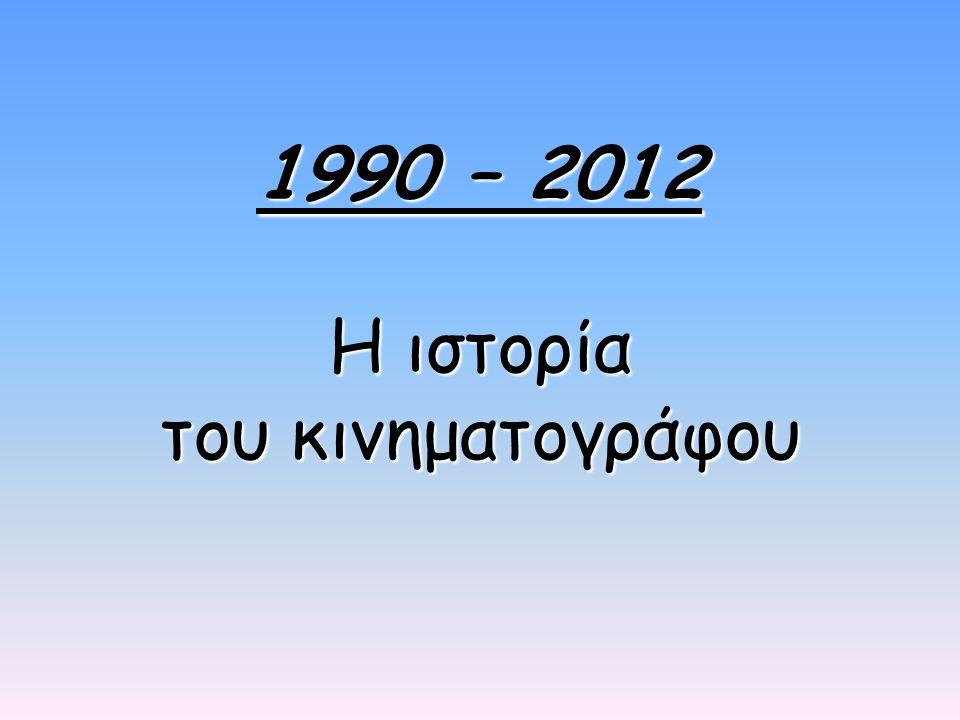 1990 – 2012 Η ιστορία του κινηματογράφου