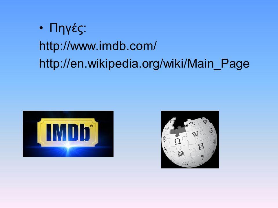Πηγές: http://www.imdb.com/ http://en.wikipedia.org/wiki/Main_Page