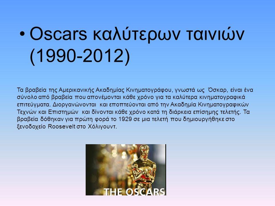 Oscars καλύτερων ταινιών (1990-2012) Τα βραβεία της Αμερικανικής Ακαδημίας Κινηματογράφου, γνωστά ως Όσκαρ, είναι ένα σύνολο από βραβεία που απονέμονται κάθε χρόνο για τα καλύτερα κινηματογραφικά επιτεύγματα.