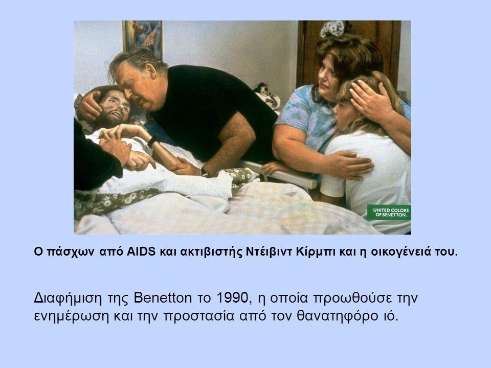 Ο πάσχων από AIDS και ακτιβιστής Ντέιβιντ Κίρμπι και η οικογένειά του.