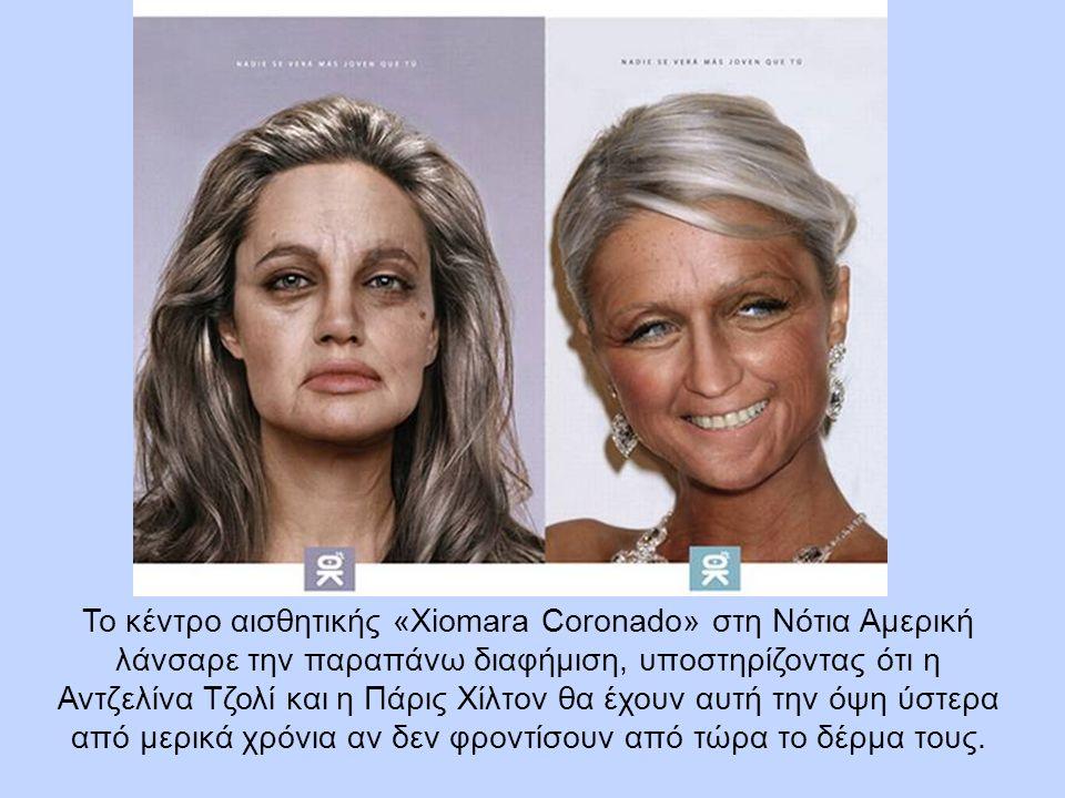 To κέντρο αισθητικής «Xiomara Coronado» στη Νότια Αμερική λάνσαρε την παραπάνω διαφήμιση, υποστηρίζοντας ότι η Αντζελίνα Τζολί και η Πάρις Χίλτον θα έχουν αυτή την όψη ύστερα από μερικά χρόνια αν δεν φροντίσουν από τώρα το δέρμα τους.