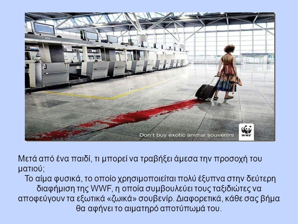 Μετά από ένα παιδί, τι μπορεί να τραβήξει άμεσα την προσοχή του ματιού; Το αίμα φυσικά, το οποίο χρησιμοποιείται πολύ έξυπνα στην δεύτερη διαφήμιση της WWF, η οποία συμβουλεύει τους ταξιδιώτες να αποφεύγουν τα εξωτικά «ζωικά» σουβενίρ.