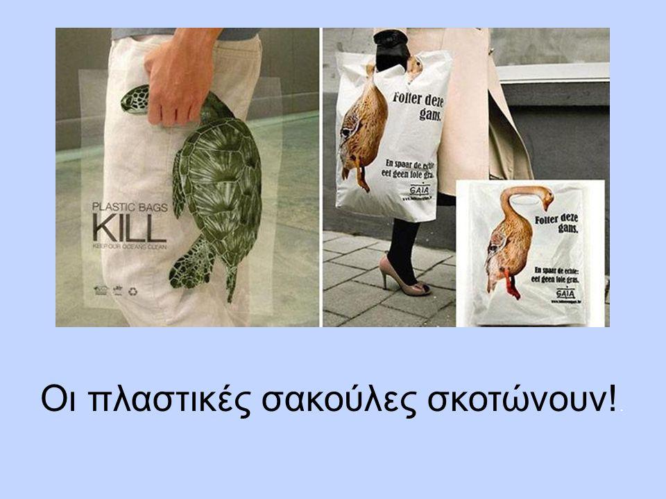 Οι πλαστικές σακούλες σκοτώνουν!.