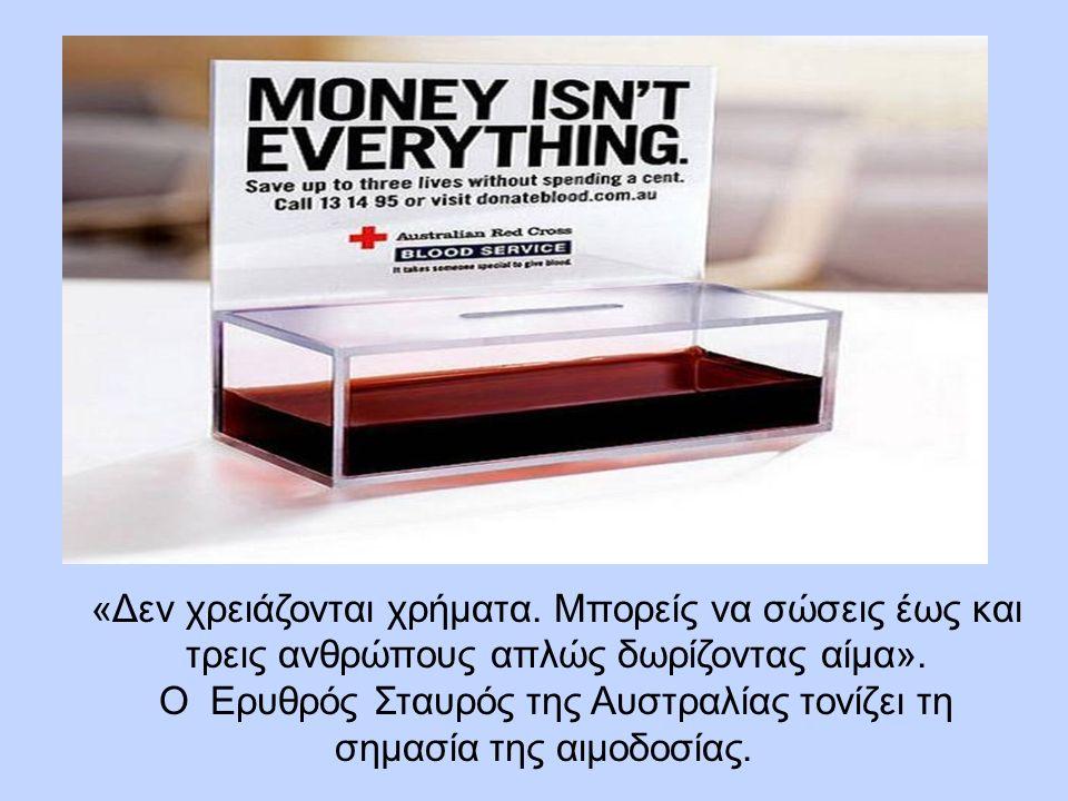 «Δεν χρειάζονται χρήματα. Μπορείς να σώσεις έως και τρεις ανθρώπους απλώς δωρίζοντας αίμα».