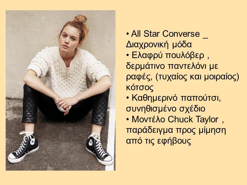 All Star Converse _ Διαχρονική μόδα Ελαφρύ πουλόβερ, δερμάτινο παντελόνι με ραφές, (τυχαίος και μοιραίος) κότσος Καθημερινό παπούτσι, συνηθισμένο σχέδιο Μοντέλο Chuck Taylor, παράδειγμα προς μίμηση από τις εφήβους