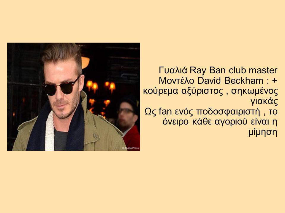Γυαλιά Ray Ban club master Μοντέλο David Beckham : + κούρεμα αξύριστος, σηκωμένος γιακάς Ως fan ενός ποδοσφαιριστή, το όνειρο κάθε αγοριού είναι η μίμηση