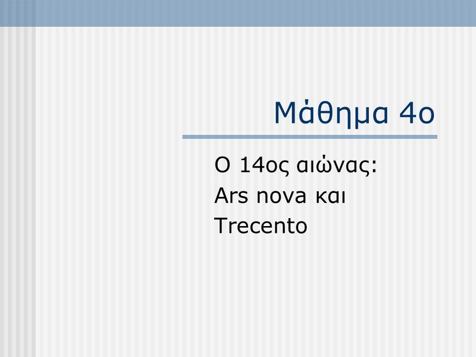 Μάθημα 4ο Ο 14ος αιώνας: Ars nova και Trecento
