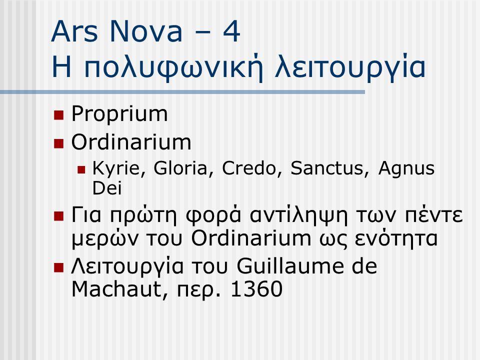 Ars Nova – 4 Η πολυφωνική λειτουργία Proprium Ordinarium Kyrie, Gloria, Credo, Sanctus, Agnus Dei Για πρώτη φορά αντίληψη των πέντε μερών του Ordinarium ως ενότητα Λειτουργία του Guillaume de Machaut, περ.