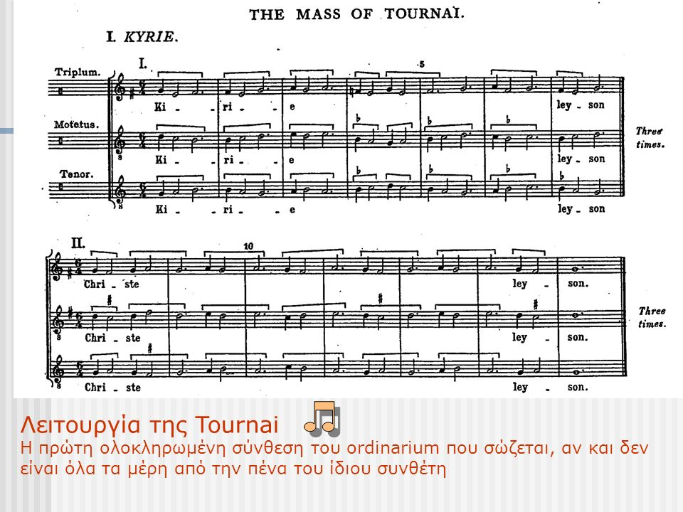 Λειτουργία της Tournai Η πρώτη ολοκληρωμένη σύνθεση του ordinarium που σώζεται, αν και δεν είναι όλα τα μέρη από την πένα του ίδιου συνθέτη