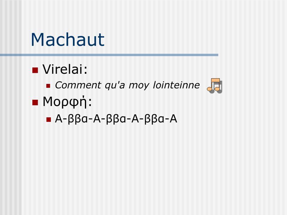 Machaut Virelai: Comment qu a moy lointeinne Μορφή: Α-ββα-Α-ββα-Α-ββα-Α