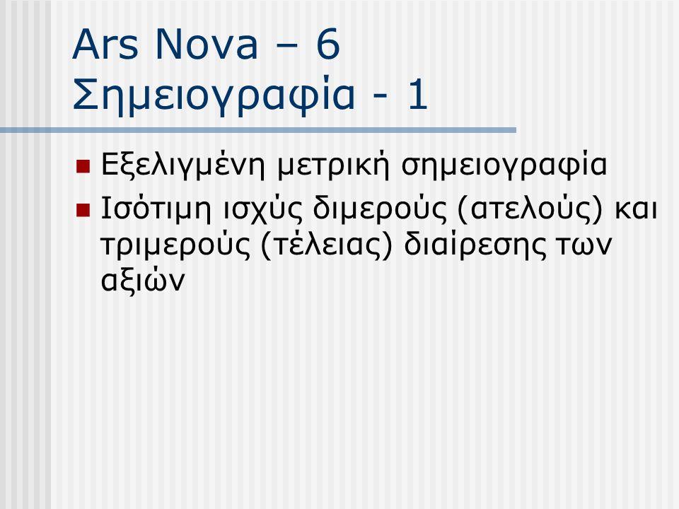 Ars Nova – 6 Σημειογραφία - 1 Εξελιγμένη μετρική σημειογραφία Ισότιμη ισχύς διμερούς (ατελούς) και τριμερούς (τέλειας) διαίρεσης των αξιών
