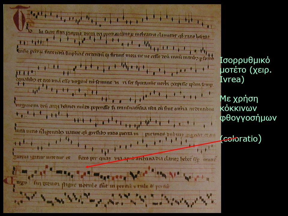 Ισορρυθμικό μοτέτο (χειρ. Ivrea) Με χρήση κόκκινων φθογγοσήμων (coloratio )