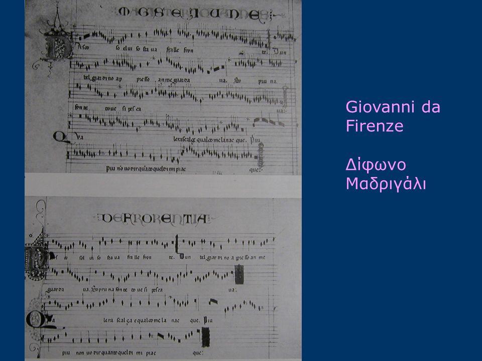 Giovanni da Firenze Δίφωνο Μαδριγάλι