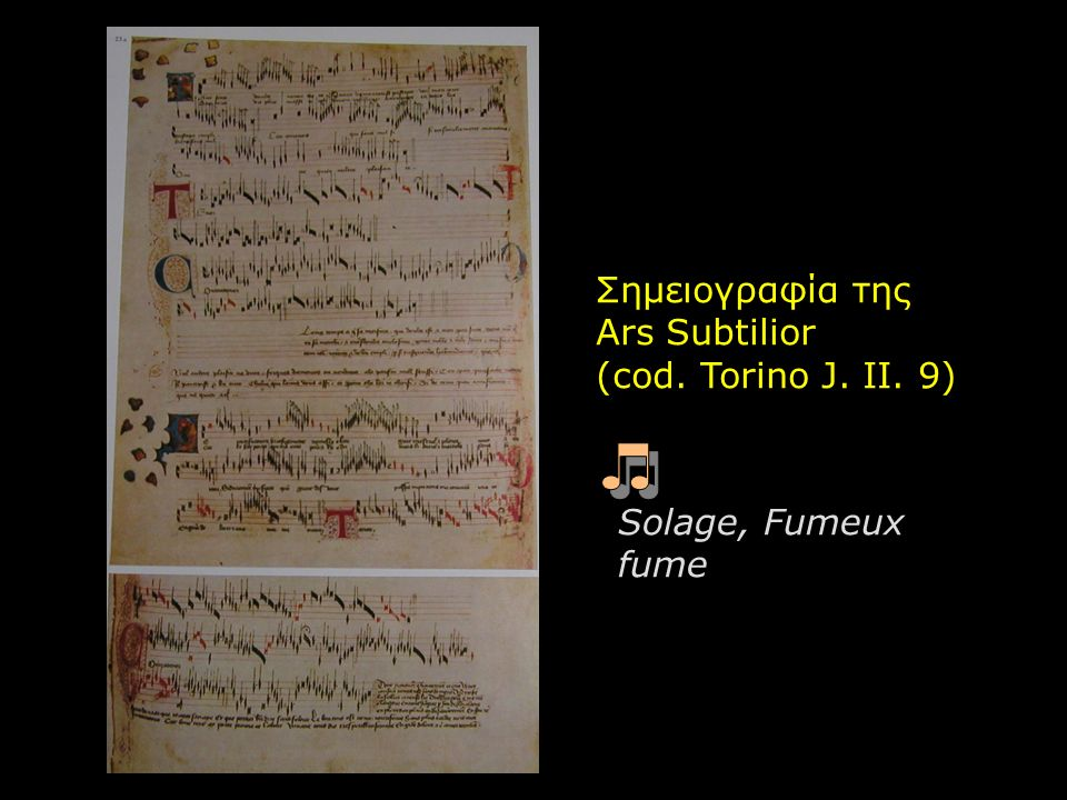 Σημειογραφία της Ars Subtilior (cod. Torino J. II. 9) Solage, Fumeux fume