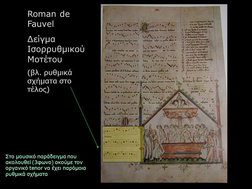 Roman de Fauvel Δείγμα Ισορρυθμικού Μοτέτου (βλ.
