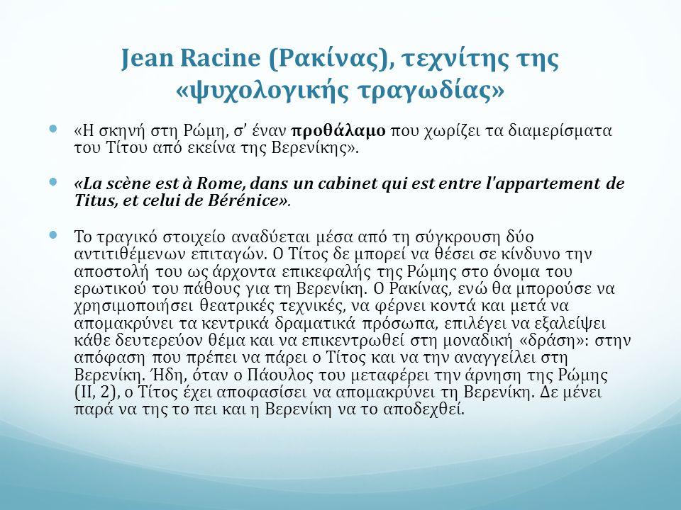 Jean Racine (Ρακίνας), τεχνίτης της «ψυχολογικής τραγωδίας» «Η σκηνή στη Ρώμη, σ' έναν προθάλαμο που χωρίζει τα διαμερίσματα του Τίτου από εκείνα της Βερενίκης».