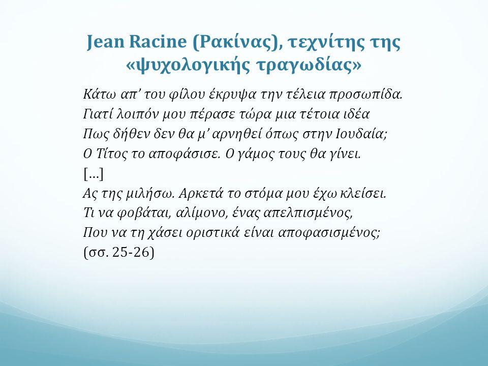 Jean Racine (Ρακίνας), τεχνίτης της «ψυχολογικής τραγωδίας» Κάτω απ' του φίλου έκρυψα την τέλεια προσωπίδα.
