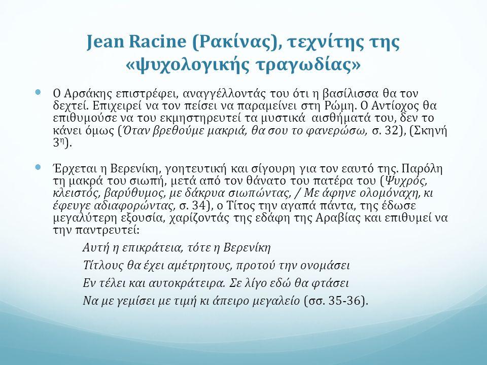 Jean Racine (Ρακίνας), τεχνίτης της «ψυχολογικής τραγωδίας» Ο Αρσάκης επιστρέφει, αναγγέλλοντάς του ότι η βασίλισσα θα τον δεχτεί.