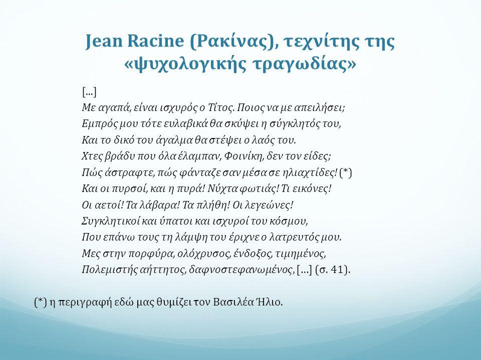 Jean Racine (Ρακίνας), τεχνίτης της «ψυχολογικής τραγωδίας» [...] Με αγαπά, είναι ισχυρός ο Τίτος.